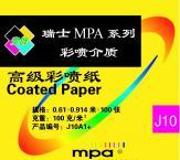 mpa J10系列 防水涂料纸 (100g/㎡)