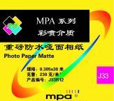mpa J33系列 粗面重磅防水涂料纸(230g/㎡)