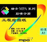 mpa G系列 工程绘图纸 (80g/㎡)