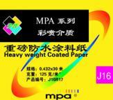 mpa J16系列 重磅防水涂料纸 (125g/㎡)