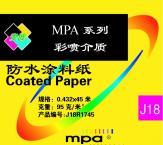 mpa J18系列 防水涂料纸 (95克/㎡)