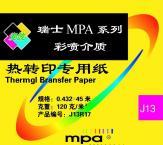 mpa J13系列 热转印纸 (120g/㎡)