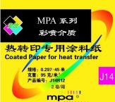 mpa J14系列 热转印纸 (90g/㎡)
