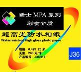 mpa J36系列 超高光防水重磅相纸(260g/㎡)