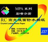 mpa J37系列 进口RC防水高光绒面相纸(255g/㎡)